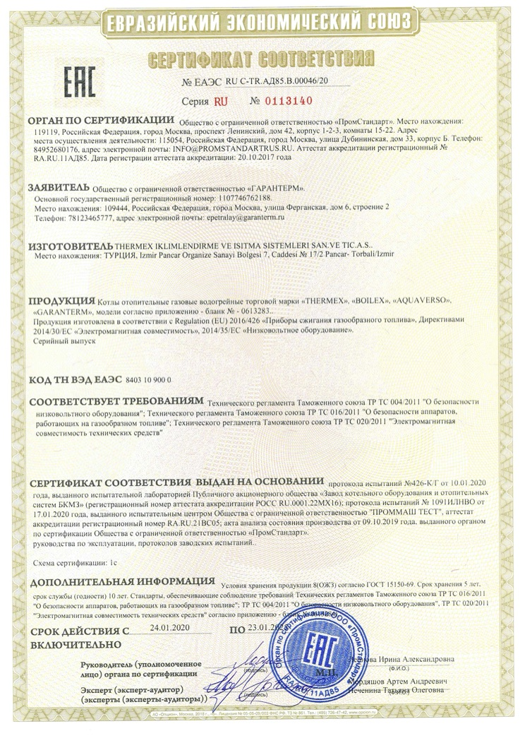 EAC-certificate-24012020